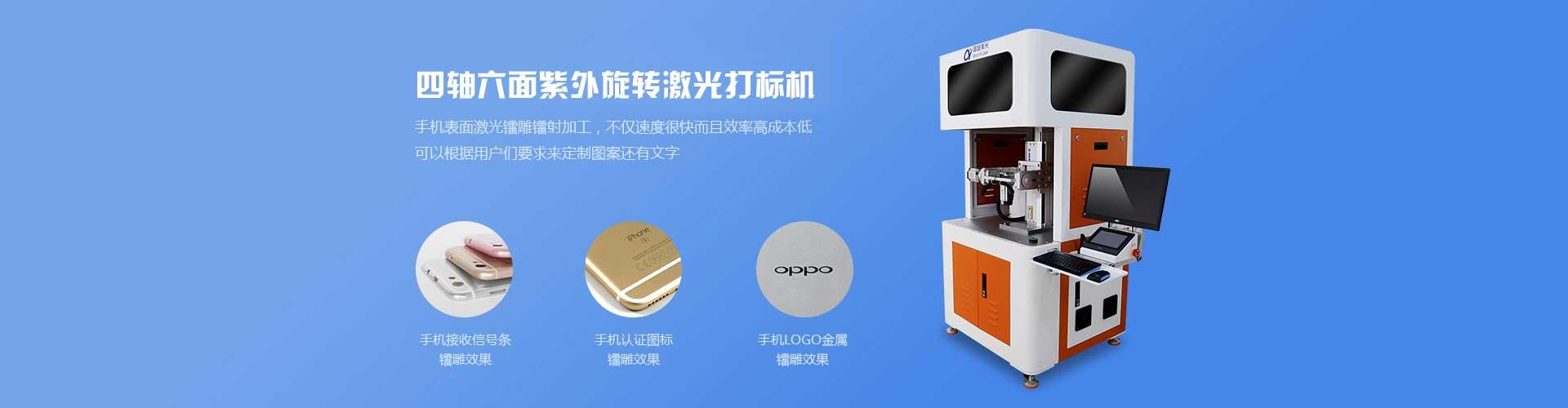 ca88会员登录|ca88亚洲城官网会员登录,欢迎光临_紫光3D镭雕机全自动化功能
